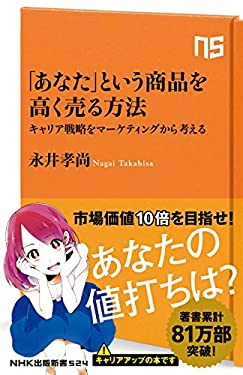 「あなた」という商品を高く売る方法 キャリア戦略をマーケティングから考える NHK出版新書