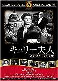 キュリー夫人 [DVD] FRT-267