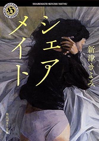 シェアメイト (角川ホラー文庫)