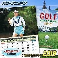 2019 スポニチ ゴルフカレンダー 新垣比菜、永井花奈、イボミ、キムハヌルなど注目の女子プロ12名が登場ゴルフコンペ