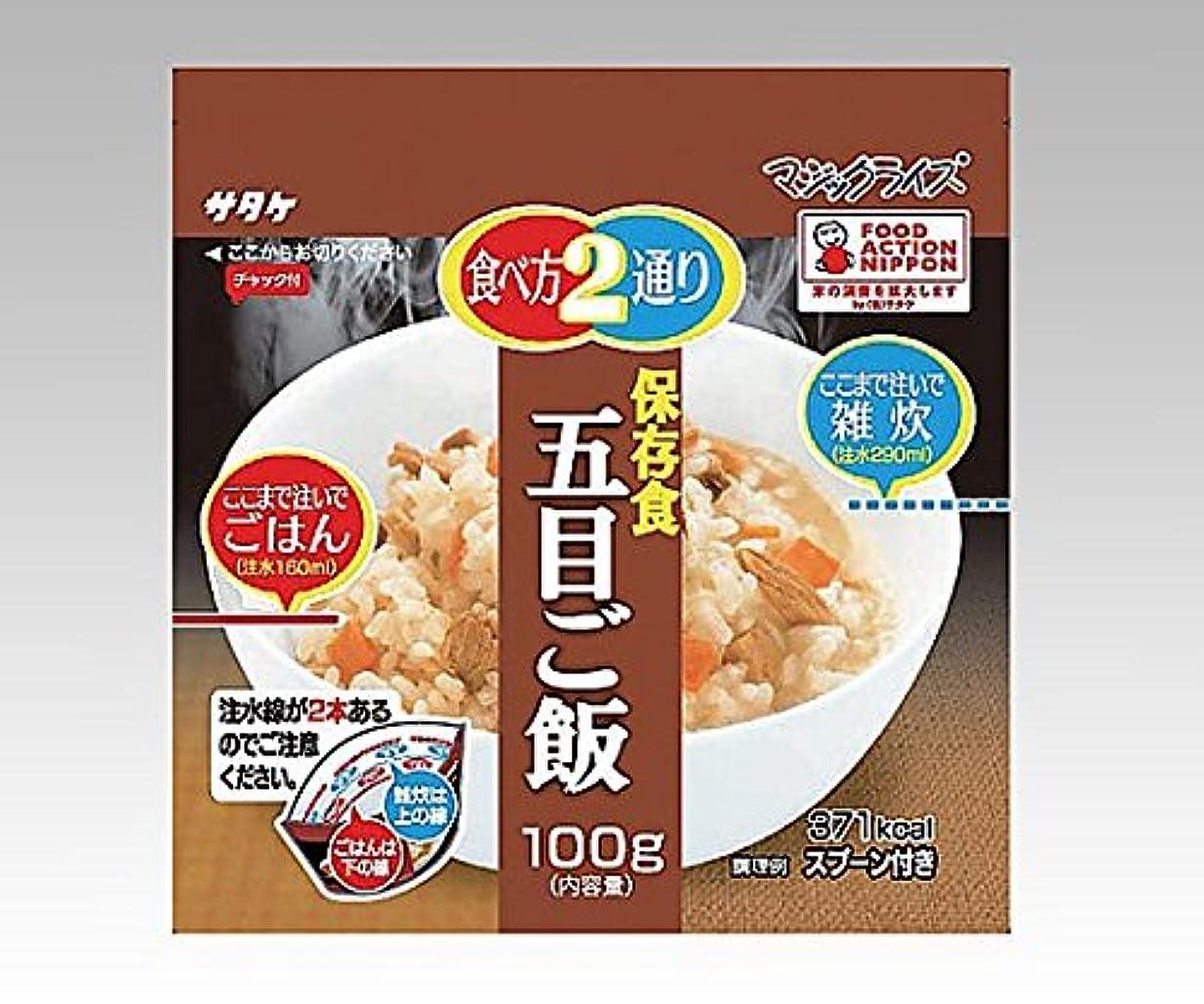 朝食を食べるささいな強大な8-2802-03非常用食品(五目ご飯/50食分)