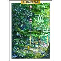 【メーカー特典あり】言の葉の庭 Blu-ray サービスプライス版