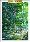 【メーカー特典あり】言の葉の庭 DVD サービスプライス版(『天気の子』特製アンブレラマーカー付)