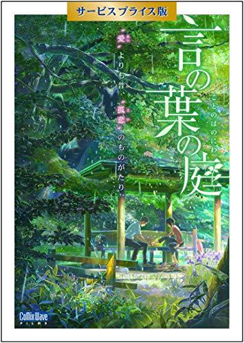 【メーカー特典あり】言の葉の庭 Blu-ray サービスプライス版( 『天気の子』特製アンブレラマーカー付)