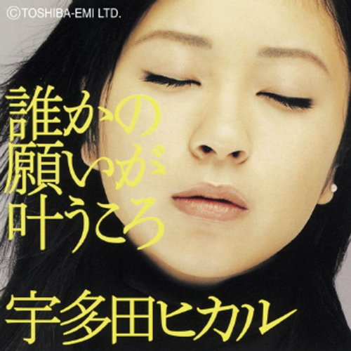 宇多田ヒカルのバラード人気ベスト10!歌詞に感動するおすすめ人気バラード曲ランキングを発表の画像
