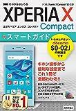 ゼロからはじめる ドコモ Xperia X Compact SO-02J スマートガイド