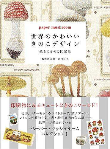 世界のかわいいきのこデザイン (紙ものきのこ図案帖) 飯沢 耕太郎