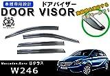 【説明書付】 ベンツ W246 Bクラス B180 B250 AMG メッキモール ドアバイザー サイドバイザー /取付金具付