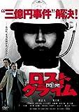 ロストクライム-閃光-特別版 [DVD]