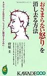 「おさまらない怒り」を消し去る方法 (KAWADE夢新書)