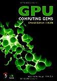 GPU Computing Gems ?Emerald Edition 日本語版?