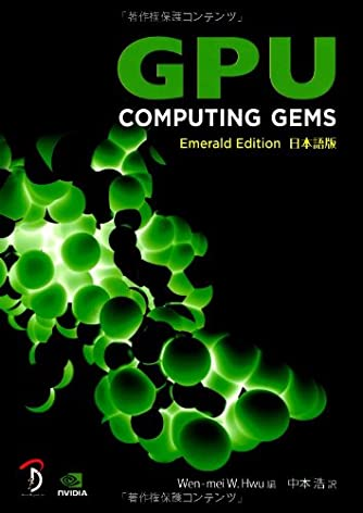 GPU Computing Gems -Emerald Edition 日本語版-