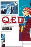 Q.E.D.―証明終了―(12) (月刊少年マガジンコミックス)