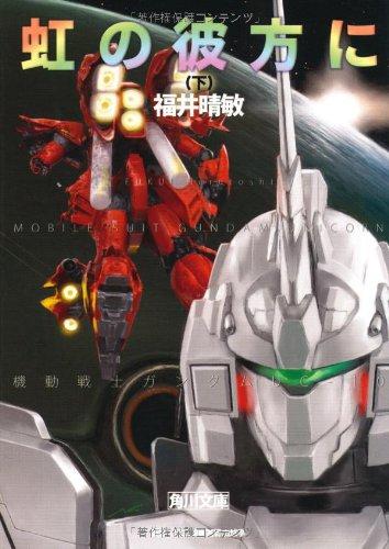 虹の彼方に(下) 機動戦士ガンダムUC(10) (角川文庫)の詳細を見る