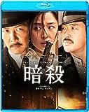 暗殺[Blu-ray/ブルーレイ]