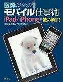 医師のためのモバイル仕事術―iPad/iPhoneを使い倒す!