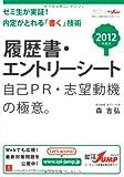 2012年度版 履歴書・エントリーシート 自己PR・志望動機の極意。 (就活JUMPの就職試験シリーズ)
