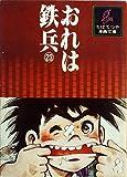 おれは鉄兵〈23〉 (1978年) (ちばてつや漫画文庫)