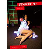 『【特装版】月刊 NEO 中村 中 (ハードカバーケース収納ポストカード)』 性の超越者が演じたミステリアスな女+エロス!