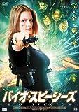バイオ・スピーシーズ[DVD]