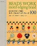 はじめてのビーズ編みモチーフ&エジング・ブレード100―フルーツ・フラワー・スウィーツ (アサヒオリジナル 245)