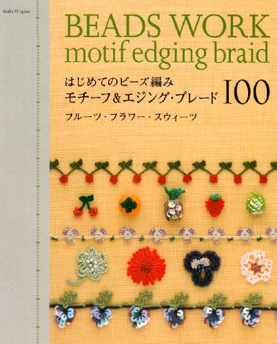 はじめてのビーズ編みモチーフ&エジング・ブレード100―フルーツ・フラワー・スウィーツ (アサヒオリジナル 245)の詳細を見る