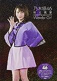 乃木坂46 秋元真夏 Wonder Girl