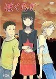 テレビアニメ『ぼくらの』DVD Vol.2