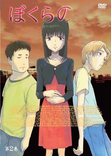 テレビアニメ『ぼくらの』DVD Vol.2の詳細を見る