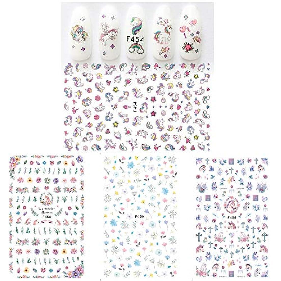 Kingsie ネイルシール ネイルステッカー 4枚セット かわいい ユニコーン 花 貼るだけ マニキュア ネイルアート デコレーション 子供