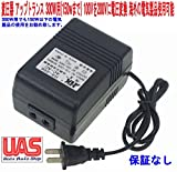 保証なし、変圧器 アップトランス 300w用(推薦150wまで) 100Vを200Vに 220Vに 電圧変換 海外の電気製品が使用可能