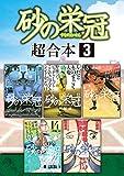 砂の栄冠 超合本版(3) (ヤングマガジンコミックス)