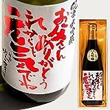 父の日 プレゼント 酒 日本酒 純米大吟醸 720ml 瓶 越路吹雪 お父さん ありがとう 感謝 ラベル 木箱入 新潟 誕生日 ギフト 高野酒造