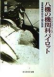 八機の機関科(エンジニアリング)パイロット―海軍機関学校五十期の殉国 (光人社NF文庫)