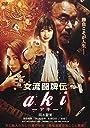 女流闘牌伝 aki -アキ- DVD