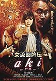 女流闘牌伝 aki -アキ-[DVD]