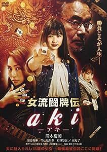 女流闘牌伝 aki -アキ- [DVD]
