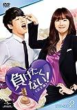 負けたくない ! 〈完全版〉DVD-SET2