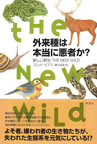 外来種は本当に悪者か?: 新しい野生 THE NEW WILD