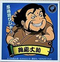 ユニバステッカー☆鵜殿丈助 バジリスク 2015 ユニバカ サミフェス