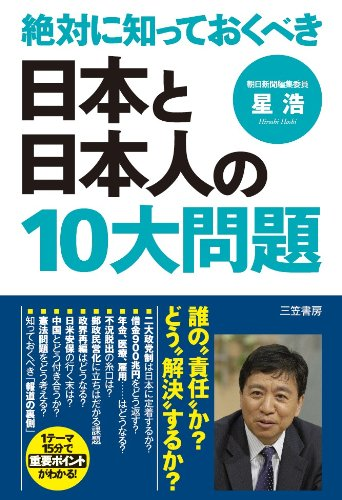 絶対に知っておくべき日本と日本人の10大問題