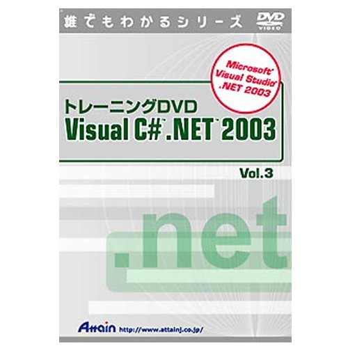 トレーニングDVD Visual C# .NET 2003 Vol.3
