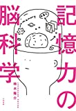 記憶力の脳科学