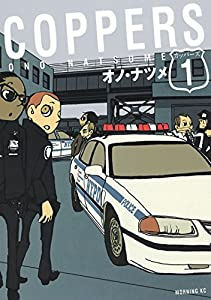 COPPERS[カッパーズ](1) (モーニングコミックス)
