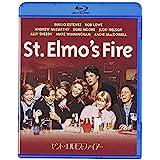 セント・エルモス・ファイアー [Blu-ray]