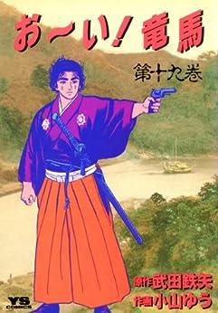[小山ゆう, 武田鉄矢]のお~い!竜馬(19) (ヤングサンデーコミックス)