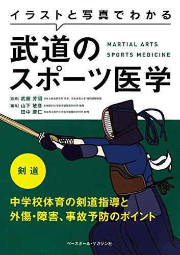 イラストと写真でわかる武道のスポーツ医学 剣道―中学校体育の剣道指導と外傷・障害、事故予防のポイント