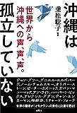 沖縄は孤立していない (世界から沖縄への声、声、声。)