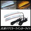 汎用 貼るだけ簡単 ドアミラー用 ウィンカー ポジション LEDライト (ホワイト&アンバー切替) SM-38WY