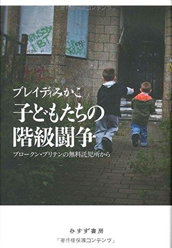 『子どもたちの階級闘争 ブロークン・ブリテンの無料託児所から』日常風景に投影された、世界の分断